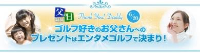 父の日 | プレゼント
