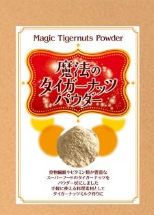 株式会社オールライフサービスの取り扱い商品「魔法のタイガーナッツパウダー」の画像
