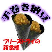 サックサク!手巻き納豆 フリーズドライの新食管