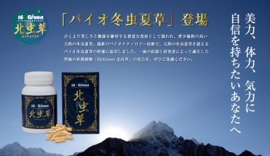 バイオ冬虫夏草サプリメント ISOGreen北虫草