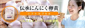 伝承にんにく卵黄 サン・プロジェクト