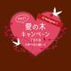 イベント「メリー 愛の木キャンペーン」の画像