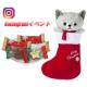 猫好き大募集!メリーチョコレートクリスマス新商品モニター様募集!!/モニター・サンプル企画