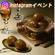 「「マロングラッセ」アレンジレシピキャンペーン!モニター様10名募集!!」の画像、株式会社メリーチョコレートカムパニーのモニター・サンプル企画
