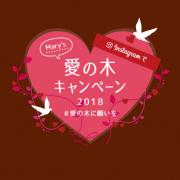 「メリー 愛の木キャンペーン」の画像、株式会社メリーチョコレートカムパニーのモニター・サンプル企画