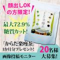 【顔出し必須モニター】ダイエット茶を飲んで糖質カット!/モニター・サンプル企画