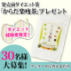 イベント「【簡単アンケート】発売前「からだ楽痩茶」プレゼント! 30名様を大募集!」の画像