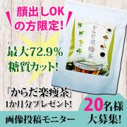 「【顔出し必須モニター】ダイエット茶を飲んで糖質カット!」の画像、株式会社ファインエイドのモニター・サンプル企画