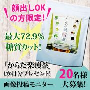 「【顔出しモニター】ダイエット茶を飲んで食事の糖質をカット!」の画像、株式会社ファインエイドのモニター・サンプル企画