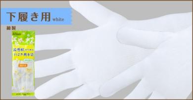 敏感肌のための下ばき用手袋