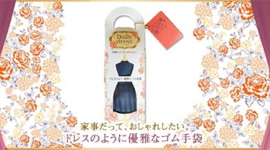 デイリードレス☆ドレスのように優雅なゴム手袋