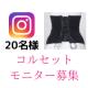 【OneShape】快適くびれメイク ソフトコルセット 20名様 【Instagram】