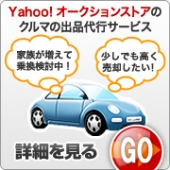 Yahoo!オークションストアのクルマの出品代行サービス