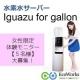 イベント「【女性限定】水素水サーバー 無料モニター5名様募集♪」の画像