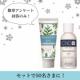 イベント「【アンケートのみ】冬におすすめの香り♪サロン専売品ハンドクリームを50名さま!」の画像