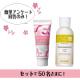 イベント「【アンケートのみ】人気No.1の香り♪サロン専売品ハンドクリームを50名さま!」の画像