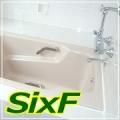 【浴槽再生艶出し】DIYコーティングの王者☆シックスエフでツヤピカのバスタブに!/モニター・サンプル企画