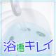 簡単・ツヤピカ【浴槽DIYコーティング】汚れないお掃除しやすいバスタブに!