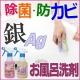 イベント「【銀イオン配合】石鹸カス、皮脂汚れ、カビ予防に最適な強力洗剤コンビ2本セット」の画像