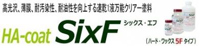 超簡単ガラスコーティング シックス・エフ SixF