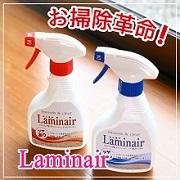 フローリング掃除には抗菌コート洗剤・ラミネア!