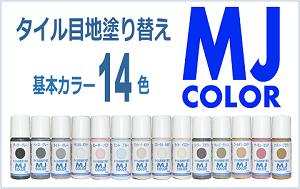 【カラー目地塗料】タッチアップペンタイプ(刷毛付き容器)