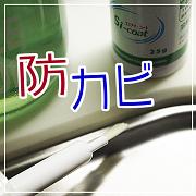 超撥水【流しキレイ】DIYコーティングの王者☆シックス・エフ