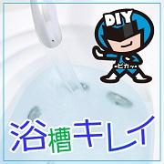 戦隊シリーズ・お風呂キレイ