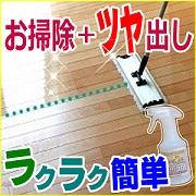 フローリング掃除には床用ガラスコート洗剤で!