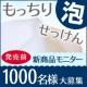 イベント「【大量募集】発売前の新商品サンプルモニター1000名募集!【第二弾】」の画像