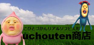 「こびとづかん」超!リアルソフビ人形の【uchouten商店】