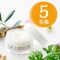 Soy's simple life 生豆乳クリーム【5名様募集】/モニター・サンプル企画