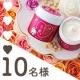 【モニター様大募集】新商品!『豆乳よーぐるとぱっく 恋する玉の輿』【10名様】
