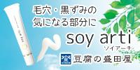 【毛穴用美容液】ソイアーチエッセンス|豆腐の盛田屋