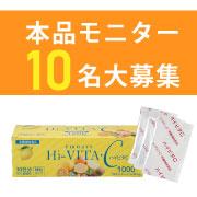 【10名様大募集】飲む日焼け止め効果『ビタミンC』モニター大募集