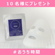 【10名様大募集】贅沢リッチなおうち時間を♪プラチナ配合のシートマスクプレゼント!