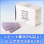 乳酸菌生産物質【ピュアラクトEX16】