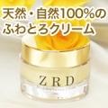 外資系高級ホテルでも大好評! 100%天然クリーム「ZRD」現品で輝くお肌に☆/モニター・サンプル企画