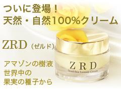 天然・自然100%のクリーム登場! ZRD(ゼルド)