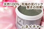 驚きの美肌効果!死海の泥パック「J-Nature」☆ヴルーウエストの天然化粧品
