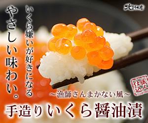 カネキタ北釧水産株式会社【手作りいくら醤油漬け】