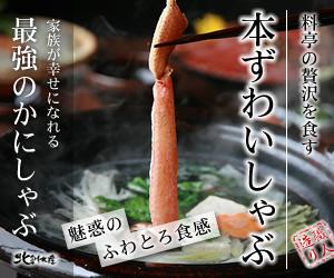 北海道の海鮮・グルメ・カニといえば、カネキタ北釧水産