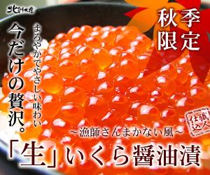 カネキタ北釧水産株式会社