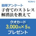 【3,000円 贈呈】子育てのストレス解消法を教えて(アンケート祭 第1弾)