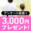【3,000円プレゼント】「夫のこんな行動、あなたはどうする?」アンケート/モニター・サンプル企画