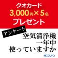 【3,000円贈呈】「空気清浄機を一年中使ってますか?」アンケート/モニター・サンプル企画