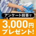 【電子マネー3,000円分プレゼント】あなたの断捨離ルールを教えて!アンケート/モニター・サンプル企画