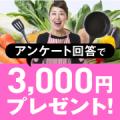 【電子マネー3,000円分プレゼント】私のスペシャル料理、買い取りキャンペーン!