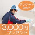 【3,000円プレゼント】ハウスクリーニング注文の決め手を教えて!アンケート/モニター・サンプル企画