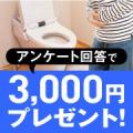 【電子マネー3,000円プレゼント】夫のトイレ時間への不満を教えて!アンケート/モニター・サンプル企画